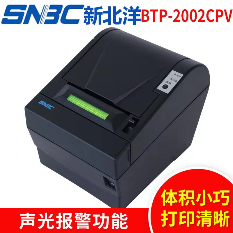 New Beiyang BTP-2002CPV Thermal Receipt Receipt Issuance